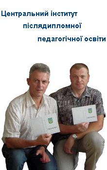 СENTRAL INSTITUTE OF POSTGRADUATE PEDAGOGICAL EDUCATION